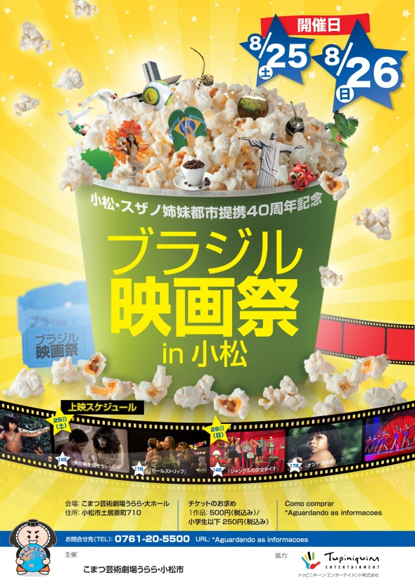 festival de cine brasilero en komatsu