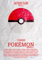 danielyara_design pokemon_poster