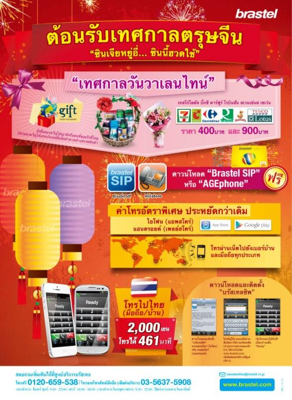 Brastel Bangkok Times ad