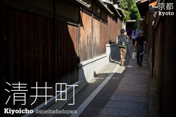KYOTO120916_DY0442w-cover