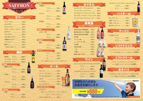 MENU_34_SAFFRON_121127 JAP