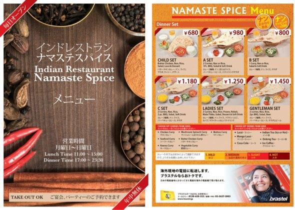 NAMASTE-Dinner-Menu-1