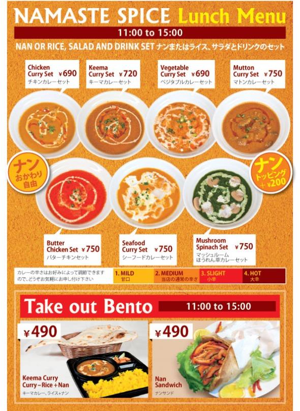 NAMASTE Lunch Menu01