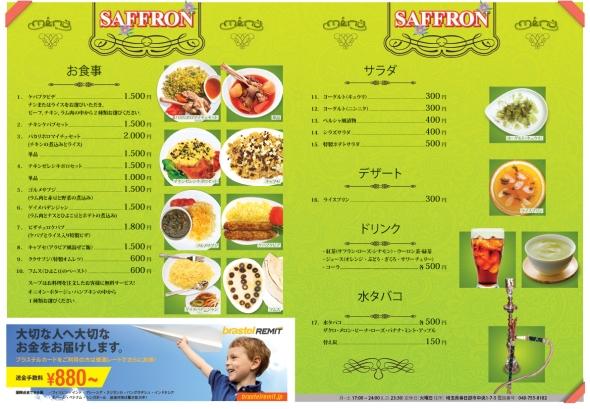 SAFFRON-DINNERMENU03-A3-1