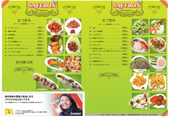 SAFFRON-DINNERMENU03-A3-2