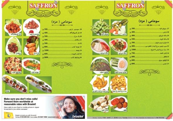SAFFRON-DINNERMENU19-A3-2
